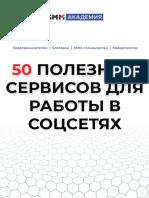 50_servisov.pdf