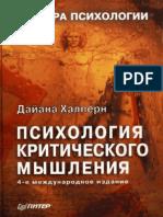Diane-Halpern_-_Psixologiya-kriticheskogo-myshleniya_Skepdic.ru_.pdf