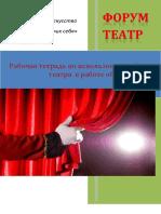 Rabochaya_tetrad