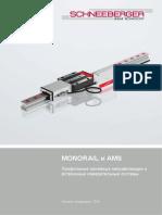 MONORAIL_i_AMS_Katalog_produkcii_RU