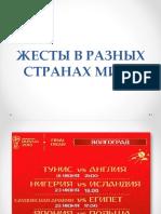zhesty.pdf
