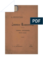 L_independance_de_l_armenie_1924
