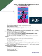 Орисон Суэт Марден – Величайший секрет -  невероятная сила мысли.pdf