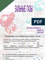 2_NB14-04B_Alekseeva-Kazakova.pptx