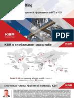 Комплексная программа повышения прибыльности НПЗ и НХК.pdf