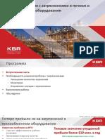 Решение проблем с загрязнениями в печном и теплообменном оборудовании.pdf