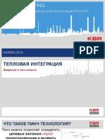 Применение пинч-анализа для энергооптимизации НПЗ и НХК.pdf