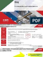Общий подход KBR к повышению энергоэффективности.pdf
