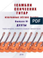 Теслов.teslov-notes_guitar_ensembles_06