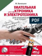 Zanimatelnaya_elektronika_i_elektrotekhnika_dlya_nachinayuschikh_i_ne_tolko__Vanyushin_M_2017.pdf