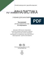 Бертовский Л.В. Кр