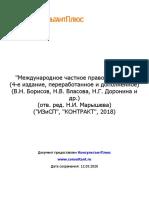 Марышева Н.И. Международное ча.rtf