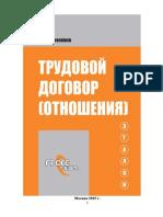 Семен В.В. Труд догр (отно.pdf