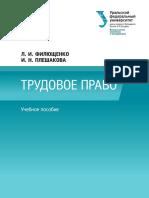Филющенко Л.И., Плеш Тру пра.pdf