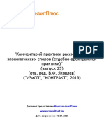 Яковлев_В_Ф_Комментарий_практики_рассмотрения.rtf
