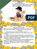 kartoteka_igr_finansovaya_gramotnost_detey