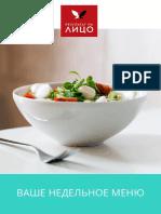[Infosklad.org] menu.pdf