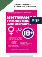 [Infosklad.org] Интимная гимнастика для женщин