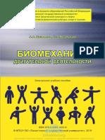 -Infosklad.org-dzhalilov_a_a_merkur_ev_k_l_biomekhanika_dvigatel_noy_deyate