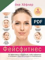 [Eground.pro] Фейсфитнес.pdf
