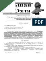 speczvypusk-№-09-k-resheniyu-ma-№-15-ot-25.02.2020.pdf