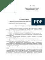 Тема 4.2.  Правовой и социальный статус сотрудника ОВД конспект
