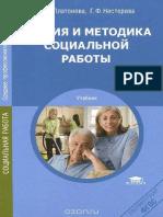 Платонова. Теория и методика социальной работы.pdf