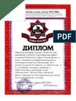 Диплом Грамота Королевой Дарьи Александровне Газета Земля России ПНД4 1 Стр