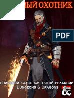 Krovavy_okhotnik_2020.pdf