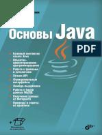Прохоренок Н. - Основы Java - 2017.pdf