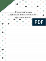 Морфологические признаки прилагательного в русском языке