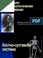 Забытые рентгенологические укладки