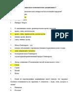 GOS_-2019-otmecheno.pdf
