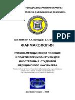 Posobie po farmacologii.pdf
