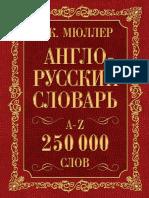 Англо-русский. Русско-английский словарь. 250000 слов ( PDFDrive ).pdf