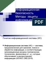 Информационная безопасность. Методы защиты информации