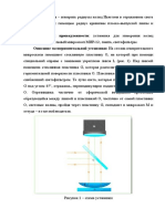Protokol_3_laba_4_sem.docx
