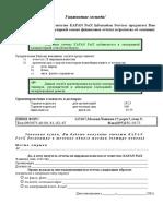 Образец  для Задания_1_2.pdf