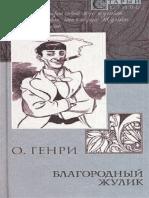 Blaghorodnyi zhulik (Sbornik) - O. Gienri