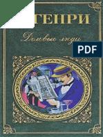Dielovyie liudi (Sbornik) - O. Gienri