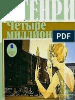 Chietyrie milliona (Sbornik) - O. Gienri