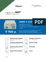 ENIP2ru_price 2019