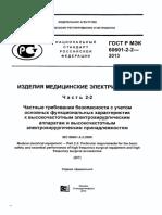 ГОСТ Р МЭК 60601-2-2-2013 Изделия медицинские электрические.pdf