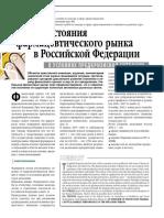 analiz-sostoyaniya-farmatsevticheskogo-rynka-v-rossiyskoy-federatsii-v-usloviyah-predkrizisnoy-situatsii