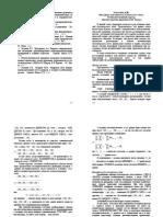 metodika-opisaniya-buhgalterskogo-ucheta-formalizovannyy-podhod.pdf