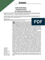 strukturnye-mehanizmy-realizatsii-proektnogo-upravleniya-v-organah-vlasti