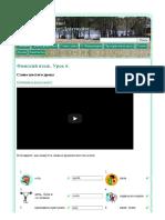 Учим финские слова. Уроки с аудио и видео файлами. Урок 6..pdf