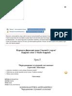 Чередование ступеней согласных в финском языке. Адессив.pdf