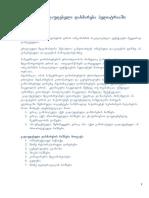 05. Gadaudebeli Daxmareba Pediatriashi Axali (1)