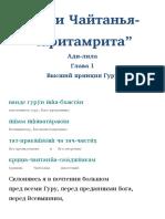 """""""Шри Чайтанья-чаритамрита"""", Ади-лила, глава 1, поэтический перевод"""